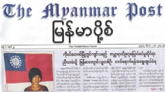Myanmar Post cop15 dec2009.jpg